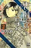 告別にはまだ早い 〜遺言執行人リリー〜(2) (ボニータ・コミックス)