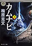 カムナビ(上) (角川ホラー文庫)
