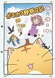 ポヨポヨ観察日記のアニメ画像