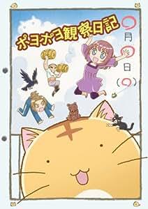 ポヨポヨ観察日記 1 ポヨポヨビーチボール付特装版 【DVD】