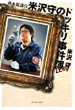 熱血鑑識官 米沢守のドッキリ事件簿ZERO / 米沢守 のシリーズ情報を見る