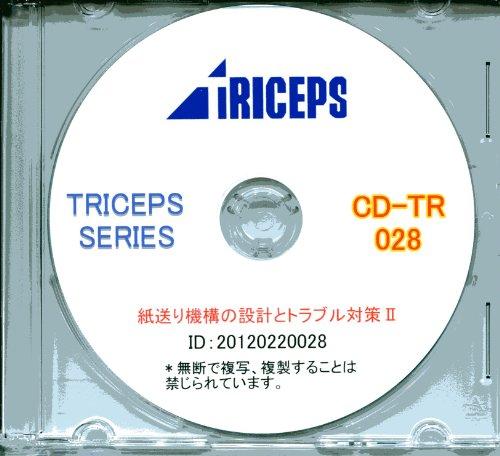文献調査資料CD-R 紙送り機構の設計とトラブル対策II [CD-ROM]