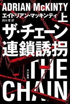 ザ・チェーン 連鎖誘拐 上 (ハヤカワ・ミステリ文庫)