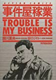 TROUBLE IS MY BUSINESS 事件屋稼業