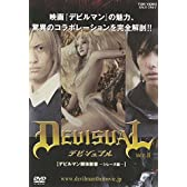 DEVISUAL ver.0 デビルマン解体新書-シレーヌ編- [DVD]