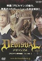 DEVISUAL ver.0 デビルマン解体新書-シレーヌ編- [DVD]