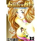 GOLDEN BOY 3巻
