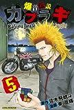 爆音伝説カブラギ(5) (講談社コミックス)