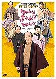 欽ちゃん奮闘公演 THE LAST ほめんな ほれんな とめんな[DVD]