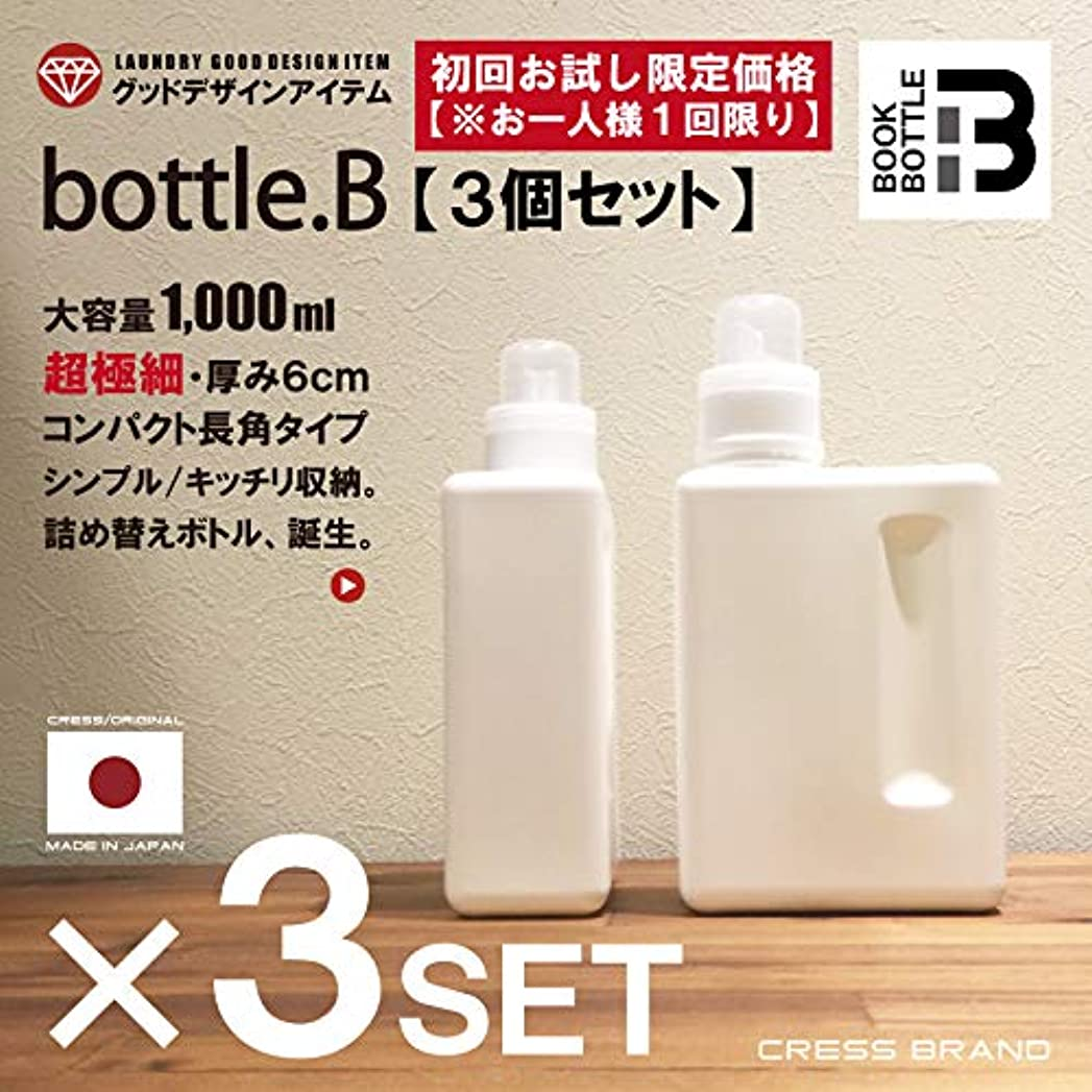 サーバント絶滅させる定刻<3個セット>bottle.B-3set【初回お試し限定価格?お一人さ様1回限り】[クレス?オリジナルボトル]1000ml BOOK-BOTTLE