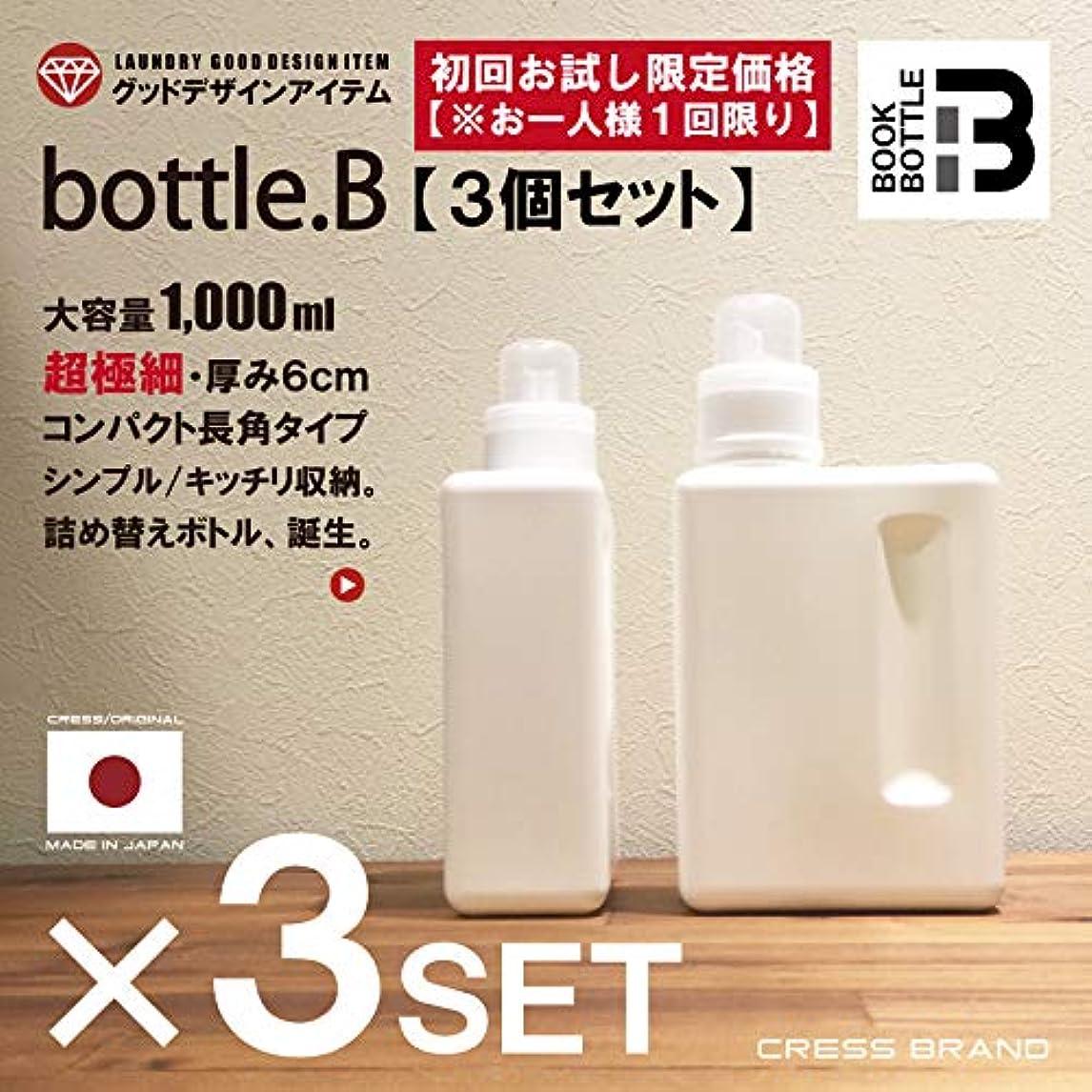 ベース石鹸バンジージャンプ<3個セット>bottle.B-3set【初回お試し限定価格?お一人さ様1回限り】[クレス?オリジナルボトル]1000ml BOOK-BOTTLE