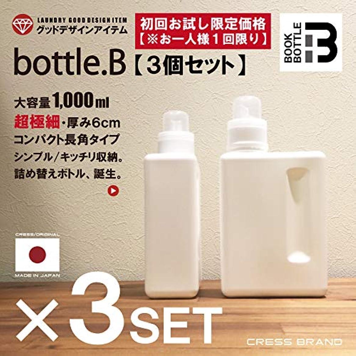 ピンポイントバッグモバイル<3個セット>bottle.B-3set【初回お試し限定価格?お一人さ様1回限り】[クレス?オリジナルボトル]1000ml BOOK-BOTTLE