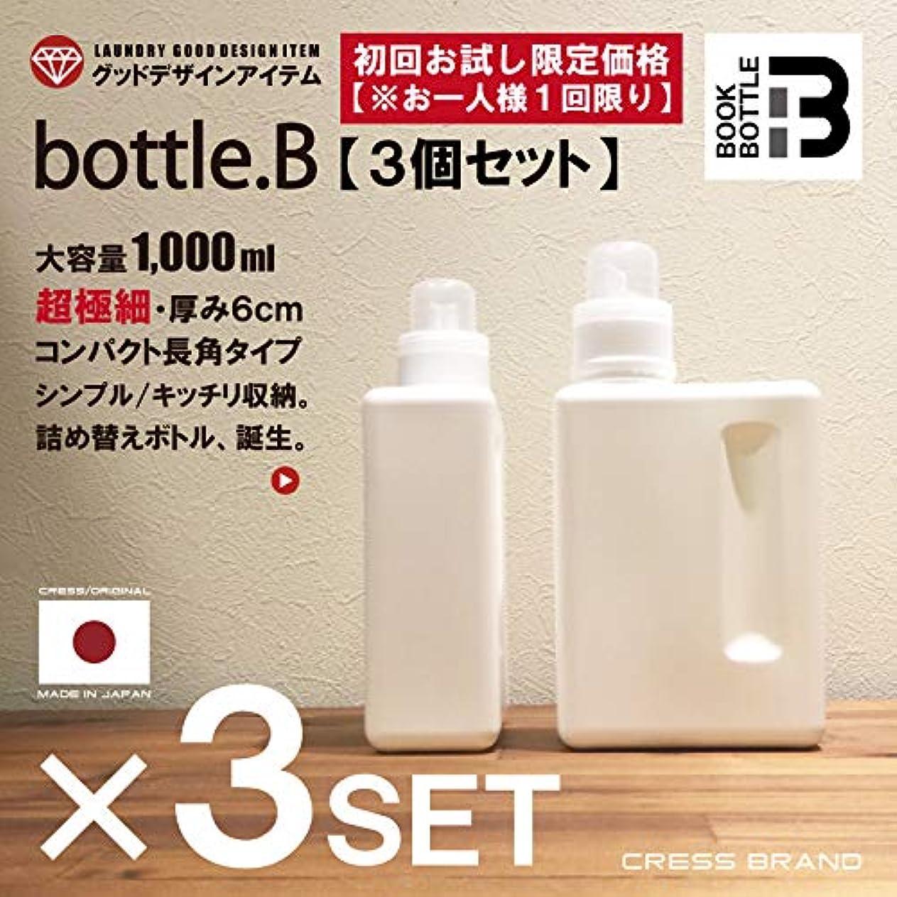 怠省マカダム<3個セット>bottle.B-3set【初回お試し限定価格?お一人さ様1回限り】[クレス?オリジナルボトル]1000ml BOOK-BOTTLE