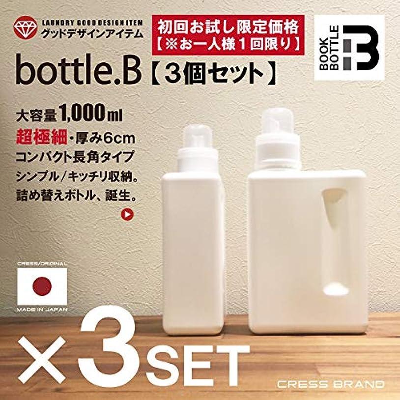 ミスモバイル慣性<3個セット>bottle.B-3set【初回お試し限定価格?お一人さ様1回限り】[クレス?オリジナルボトル]1000ml BOOK-BOTTLE