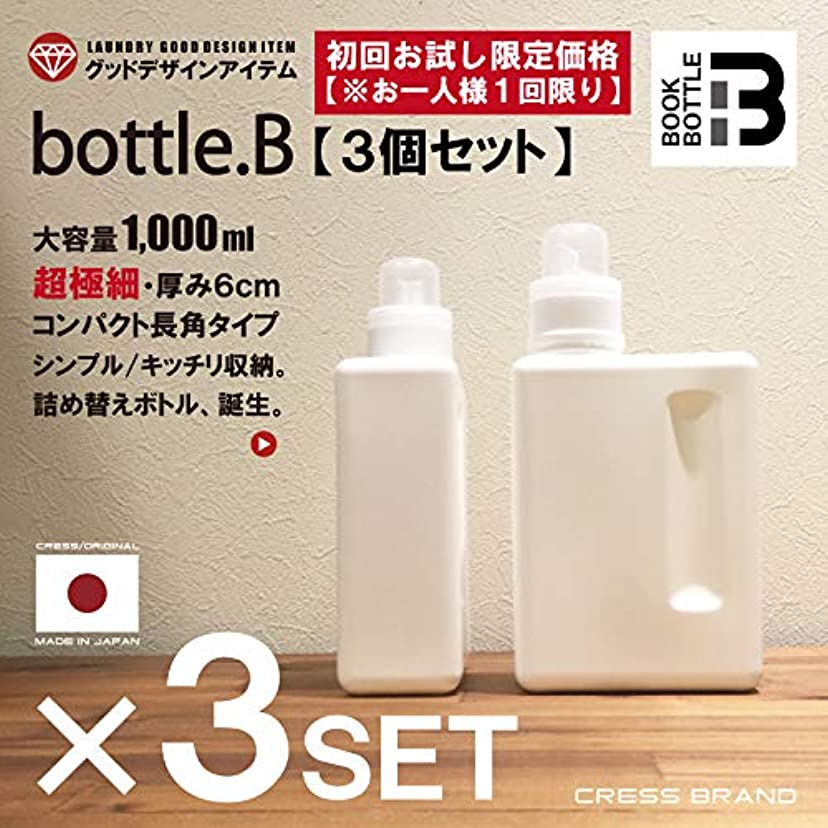 若さ若さ集中的な<3個セット>bottle.B-3set【初回お試し限定価格?お一人さ様1回限り】[クレス?オリジナルボトル]1000ml BOOK-BOTTLE
