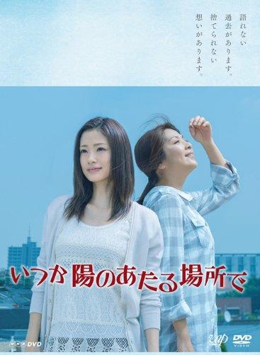 いつか陽のあたる場所で DVD-BOX(本編5枚組)