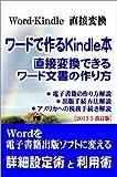 綺麗なKindle本に直接変換できるワード文書の作り方:Wordを電子書籍出版ツールに変える詳細設定術と使用術