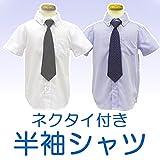 (オンスクール) OnSchool 0748S ネクタイ付無地半袖ベーシックシャツ (100, 白)