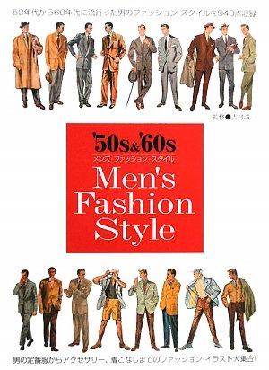 男子専科のイラストを集めた『50s&60sメンズ・ファッション