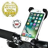 自転車ホルダー Oture スマートフォンホルダー iPhone固定用マウントキット 脱落防止 360度回転