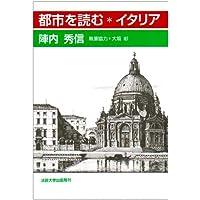 都市を読む―イタリア