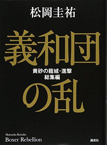 義和団の乱 黄砂の籠城・進撃 総集編