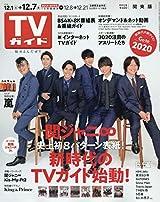「週刊TVガイド」、15年ぶりリニューアルで好調発進