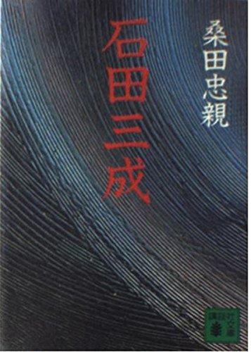 石田三成 (講談社文庫)の詳細を見る