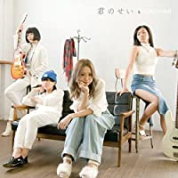 君のせい(CD+エムカード)