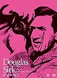 巨匠たちのハリウッド メロドラマの巨匠 ダグラス・サーク傑作選 DVD-BOX 3[DVD]
