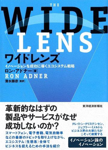 ワイドレンズ―イノベーションを成功に導くエコシステム戦略の詳細を見る