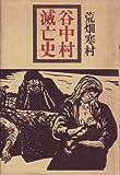 谷中村滅亡史 (1970年)