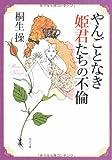 やんごとなき姫君たちの不倫 (角川文庫)