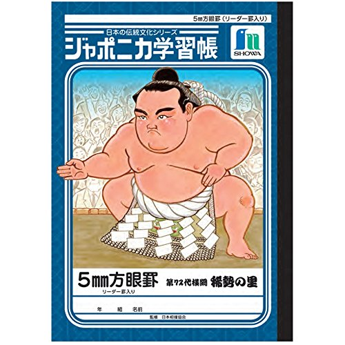 ショウワノート ジャポニカ学習帳 相撲 第72代横綱・稀勢の里 5mm方眼