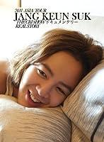 2011 JANG KEUN-SUK ASIA TOUR THE CRI SHOW ドキュメンタリーREAL STORY 通常盤 [DVD]