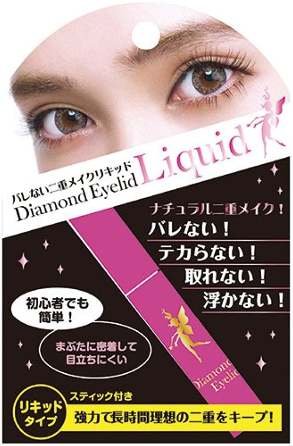 修理可能深いブラインドダイヤモンドアイリッド リキッド 3ml