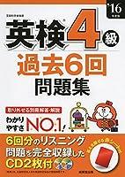 英検4級過去6回問題集〈'16年度版〉