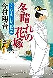冬晴れの花嫁 くらまし屋稼業 (時代小説文庫)
