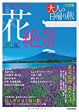 大人の日帰り旅 首都圏 すぐ行ける花絶景 春夏 (JTBのMOOK)