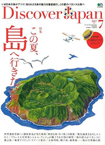Discover Japan(ディスカバージャパン) 2017年 07 月号 [雑誌]の詳細を見る