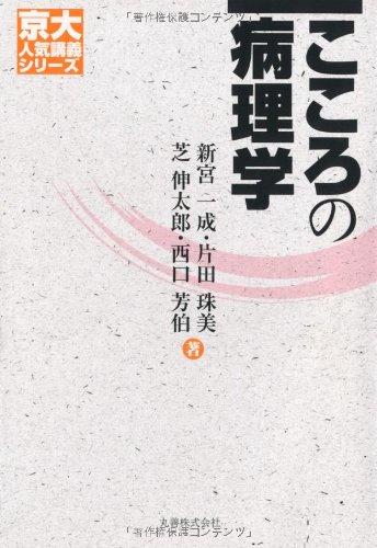 こころの病理学 (京大人気講義シリーズ)の詳細を見る