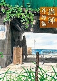 蟲師 外譚集 (アフタヌーンコミックス)