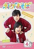 【DVD】ボドゲであそぼ 4[DVD]