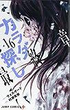 カラダ探し 16 (ジャンプコミックス)