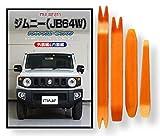 スズキ ジムニー JB64W メンテナンス DVD 内張り はがし 内装 外し 外装 剥がし 4点 工具 軍手 セット [little Monster] 鈴木 SUZUKI C245