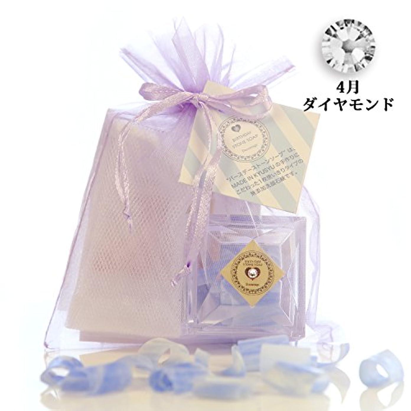 ええバックアップニコチン誕生月で選べるバースデーストーンソープ マリンmini プチギフト 【4月】 ダイヤモンド(プルメリアの香り)