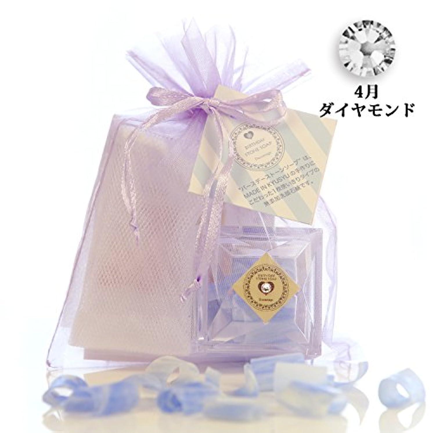 誘うブート分類する誕生月で選べるバースデーストーンソープ マリンmini プチギフト 【4月】 ダイヤモンド(プルメリアの香り)