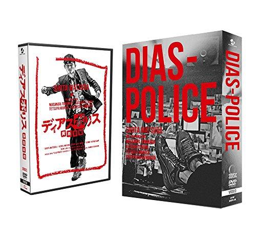 「ディアスポリス -異邦警察-」 DVD-BOX...