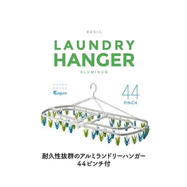 シービージャパン 洗濯 物干し ハンガー 44...の紹介画像2