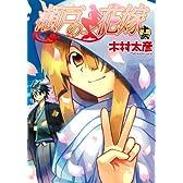 瀬戸の花嫁(16)(完) (ガンガンコミックスJOKER)